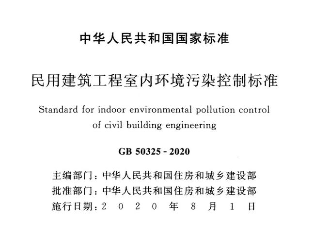 室内空气污染标准变动,8月1日起正式实施